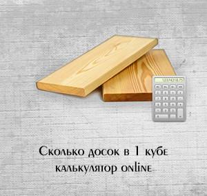 Расчет досок в кубе - бесплатный калькулятор